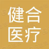 苏州健合医疗用品有限公司