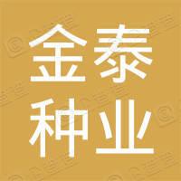 天津市金泰种业有限公司