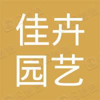蕪湖佳卉園藝有限公司