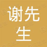 云梦县谢先生私房菜馆