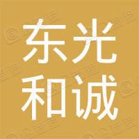 东光县和诚机床附件制造有限公司