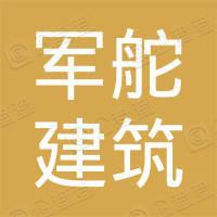 吉林省军舵建筑工程有限公司