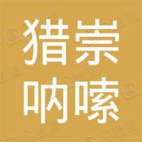 林周猎崇呐嗦施工农牧民建筑有限公司