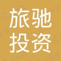 广西旅驰投资合伙企业(有限合伙)