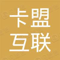 卡盟(广州)互联网产业有限公司