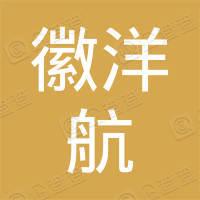 安徽洋航项目管理有限公司安庆分公司