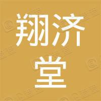 西藏翔济堂药业有限公司