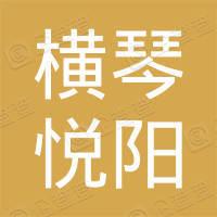 珠海横琴悦阳公寓管理有限公司