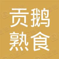 通化市东昌区行密贡鹅熟食店