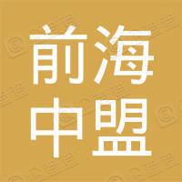 深圳前海中盟投资咨询有限公司