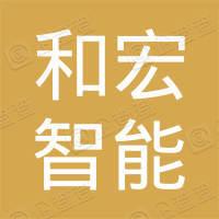 四川和宏智能科技有限公司