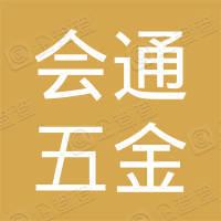 滁州会通五金制品有限公司