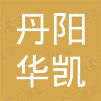 丹阳市华凯车辆配件厂