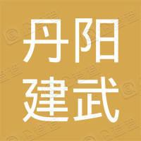 丹阳市建武特种钢有限公司