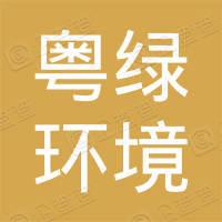 广东粤绿环境工程中心
