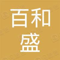 百和盛(厦门)石化有限公司