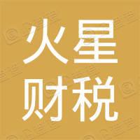 深圳市火星财税服务有限公司