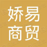 上海娇易商贸有限公司