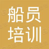 山东省船员培训中心有限公司