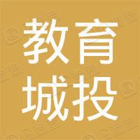 广州教育城投资建设有限公司