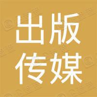 广西出版传媒集团有限公司