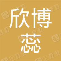 武汉欣博蕊广告有限公司