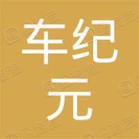 广东车纪元汽车贸易有限公司