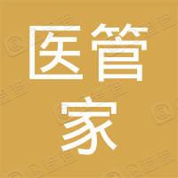 武汉医管家洗涤有限公司