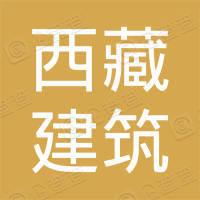 西藏墨竹工卡根玛吉建筑有限公司