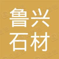 山东聊城鲁兴石材有限公司