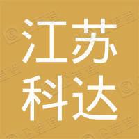 江苏科达建设工程有限公司西藏分公司