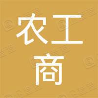 北京市丰台区辛庄农工商联合公司南营蓄电池厂
