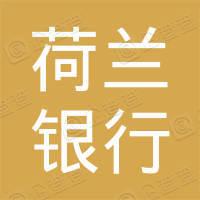 荷兰银行有限公司上海分行