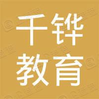 巨野县千铧教育信息咨询有限公司