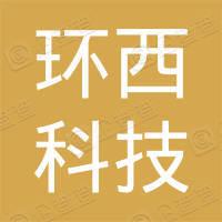 南京环西科技咨询有限公司