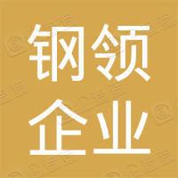 上海钢领企业管理有限公司