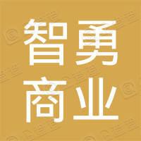 诸暨市薪原智勇商业管理合伙企业(有限合伙)