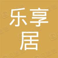 江苏乐享居住宅工业有限公司