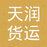 张家港天润货运有限公司