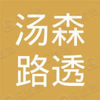 汤森路透(北京)科技开发有限公司