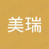 深圳市前海美瑞健康管理咨询有限公司