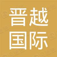 上海晋越国际货运代理有限公司