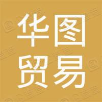 四川华图贸易有限公司