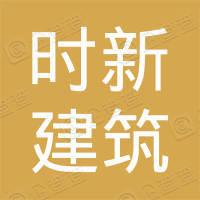 武汉市时新建筑工程有限公司