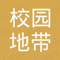 深圳市校園地帶服務有限公司