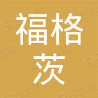 浙江福格茨建材科技有限公司