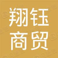 西藏翔钰商贸有限公司