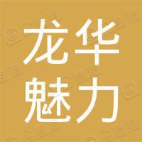 深圳市龙华新区龙华魅力四射酒吧