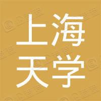 上海天学金属装饰工程有限公司
