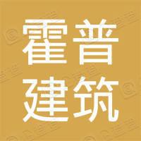 北京都市霍普建筑设计有限公司